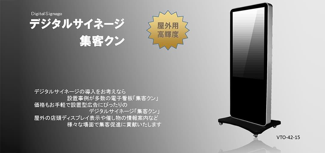 デジタルサイネージ集客クン