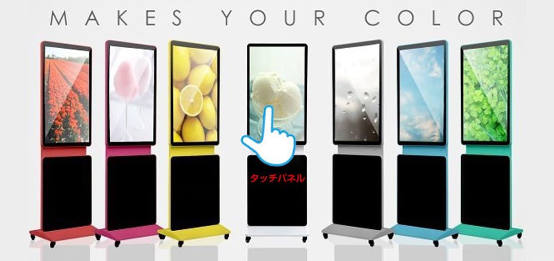 様々な色のデジタルサイネージがございます