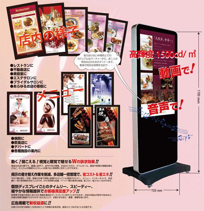 デジタルサイネージ 集客クン 屋外用 VTO-43-15 VTO-43-20