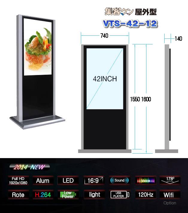 VTS-42-12 42インチ 高輝度1200cd