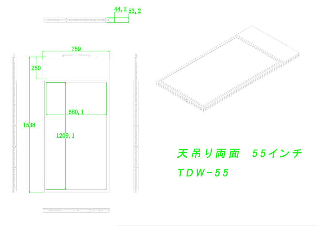TDW-55図面