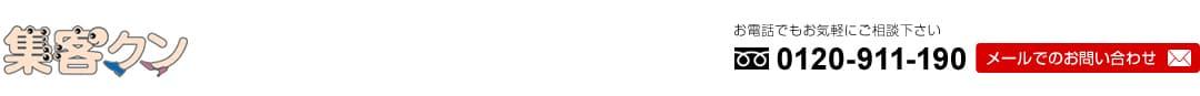 デジタルサイネージ「集客クン」