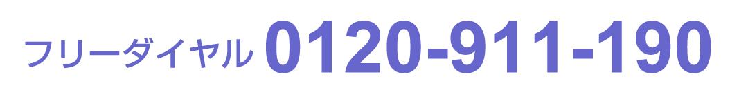 0120-911-190