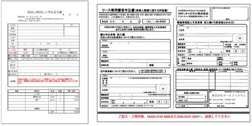 申込書イメージ1