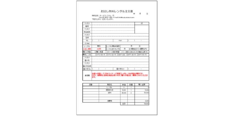 申込書イメージ2