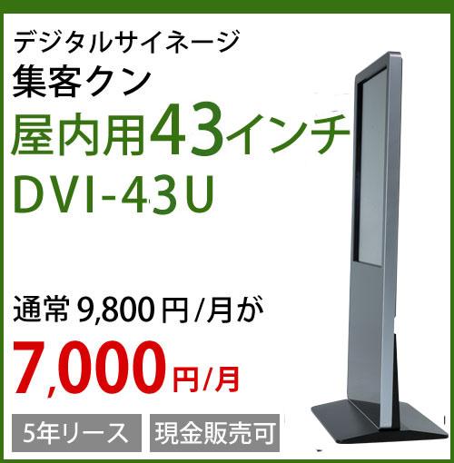 DVI-43U