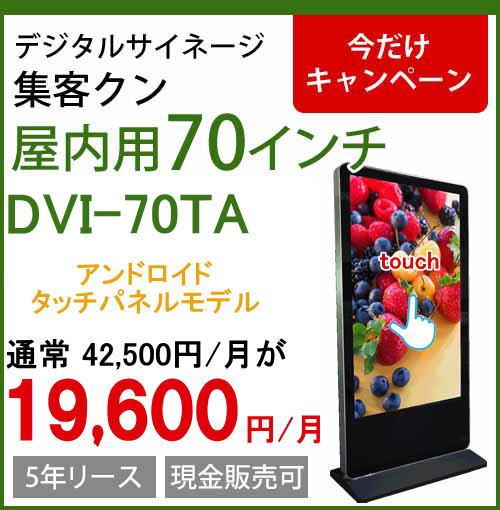 DVI-70TA
