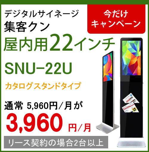 SNU-22U
