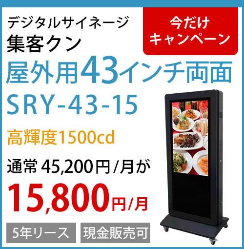 デジタルサイネージ 屋外用両面 SRY-43-15