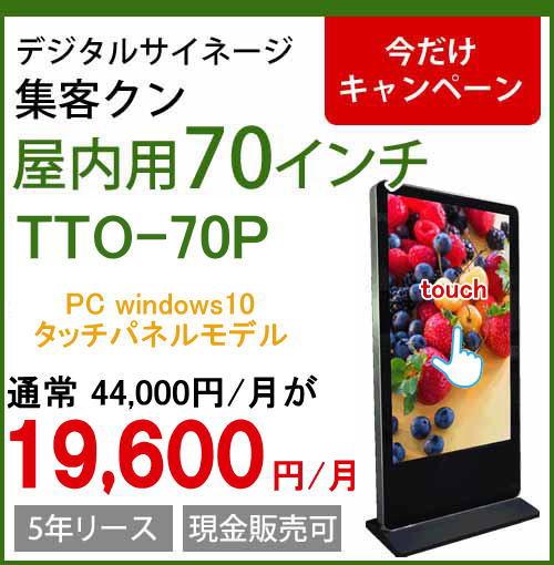 TTO-70P