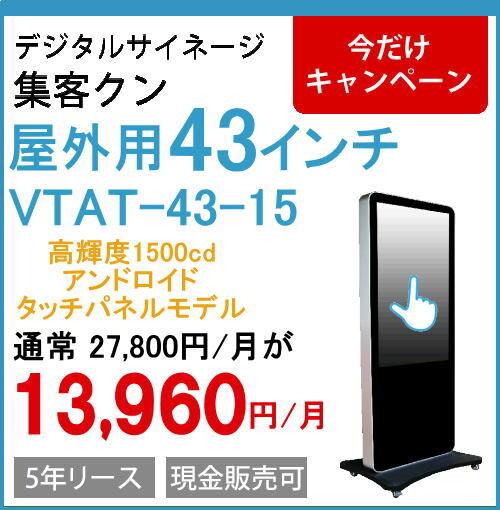 VTAT-43-15