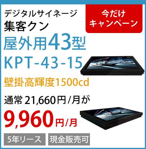KTP-43-15 43インチ 高輝度1500cd ・2000cd(屋外壁掛モデル)