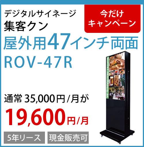 両面W液晶だから集客チャンスを! (両面モデル) ROV-47R