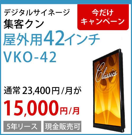 VKO-42 屋外壁掛42インチデジタルサイネージ