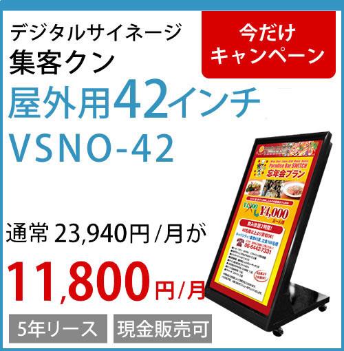 低床型屋外デジタルサイネージVSNO-42