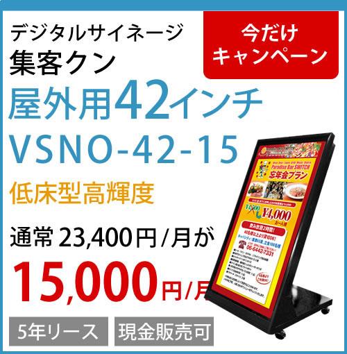 VSNO-42-15 低床型高輝度1500cd