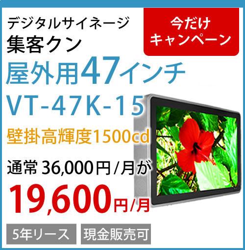 VT-47K-15 壁掛けデジタルサイネージ「集客クン」