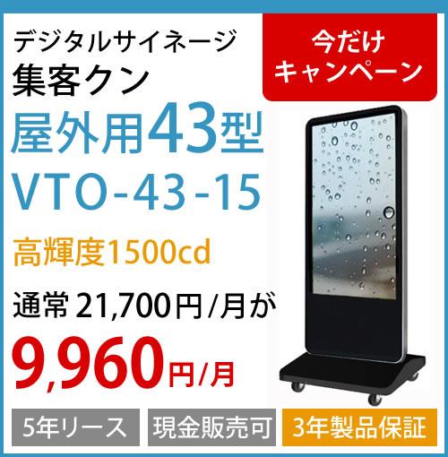 デジタルサイネージ 屋外用43型 VTO-43-15 3年保証