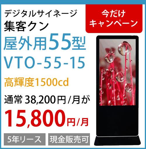 高輝度格安屋外用デジタルサイネージ! (高輝度モデル) VTO-55-15