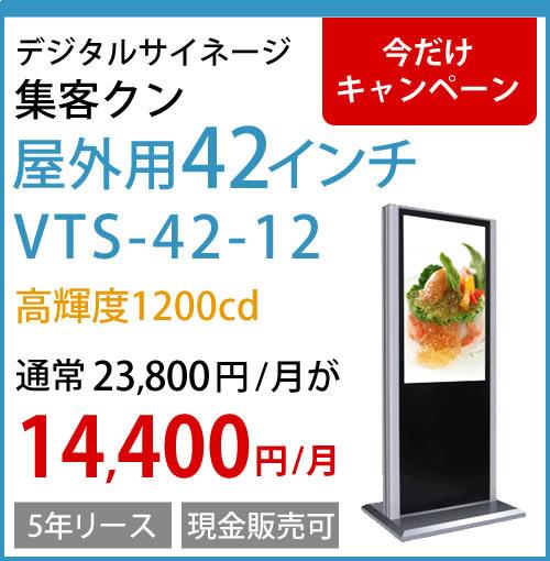 VTS-42-12 デジタルサイネージ 屋外