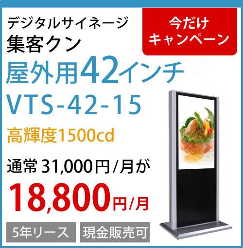 VTS-42-15 高輝度 デジタルサイネージ