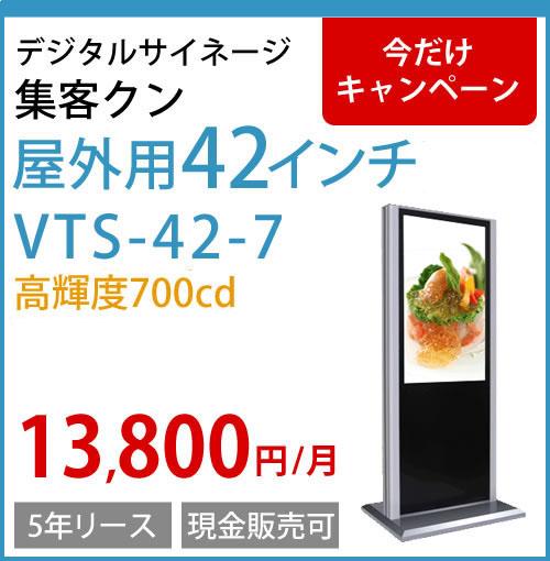 VTS-42-7 屋外用42インチ 700cd