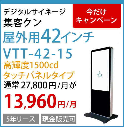 VTT-42-15 digitail signage タッチパネル