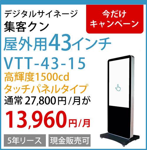 VTT043-15