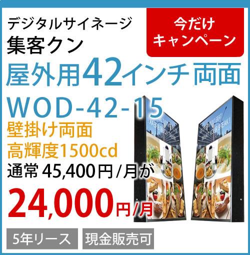 屋外用42インチ両面 WOD-42-15 高輝度1500cd 壁掛け