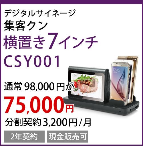 CSY001