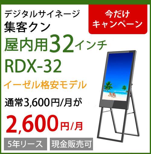 RDX-32
