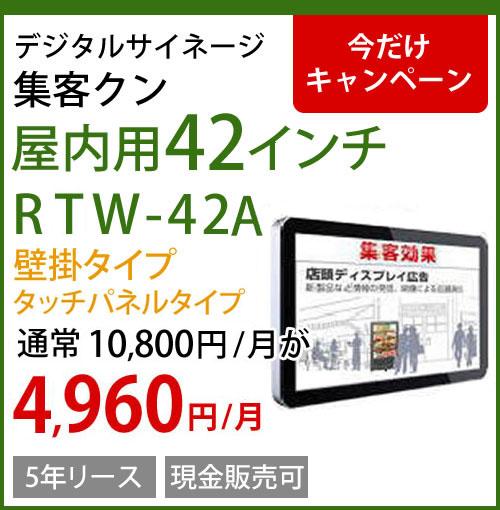RTW-42A