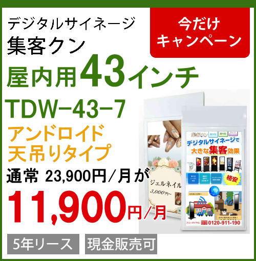 TDW-43-7