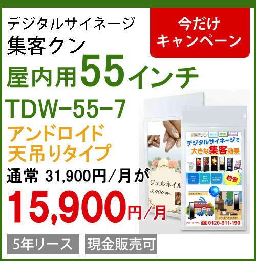 TDW-55-7