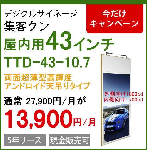 TTD-43-10