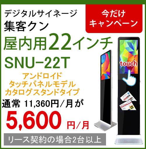 SNT-22T