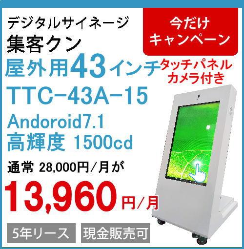 TTC-43A-15