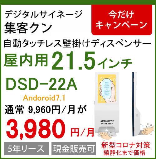DSD-22A