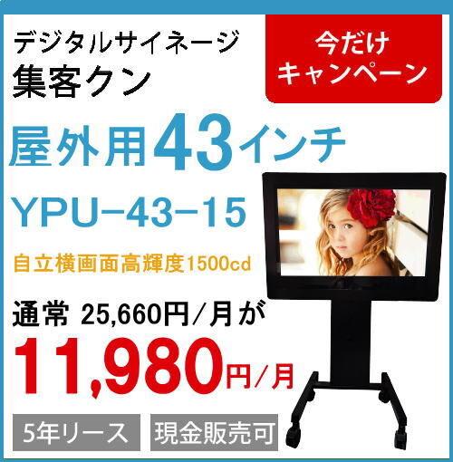 YPU-43-15デジタルサイネージ