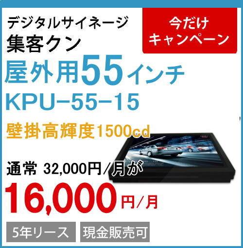 KPU-55-15
