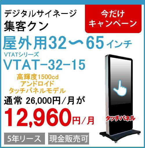 VTATシリーズ