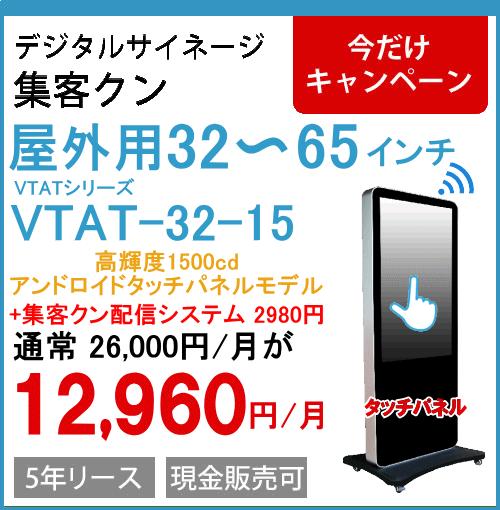 VTATシリーズ+配信システム