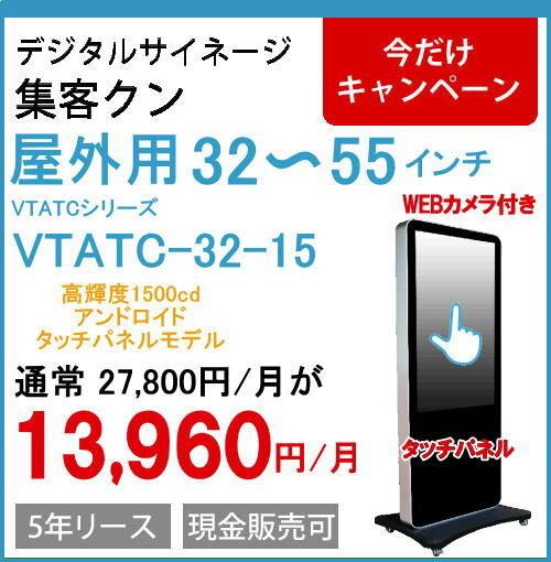 VTATCシリーズ